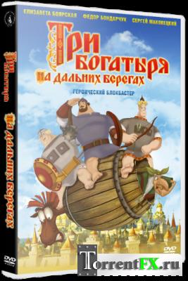 Три богатыря на дальних берегах (2012) DVDRip | Лицензия