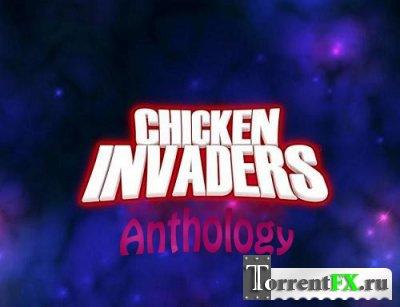 Вторжение кур: Антология (1999-2012) PC