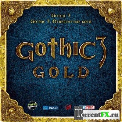 Gothic 3: Отвергнутые Боги / Gothic 3: Forsaken Gods [v.2.0.1] (2008) PC