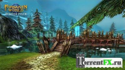 Forsaken World + Ледяной рубеж (2011) PC