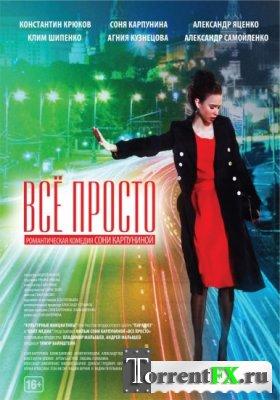 Всё просто (2012) DVDRip | Лицензия