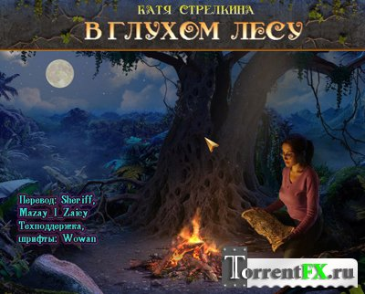 Катя Стрелкина в глухом лесу / Kate Arrow Deserted Wood (2013) PC