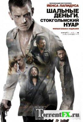 Шальные деньги: Стокгольмский нуар / Snabba cash II (2012) HDRip
