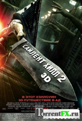Сайлент Хилл 2 / Silent Hill: Revelation (2012) BDRip-AVC от ExKinoRay