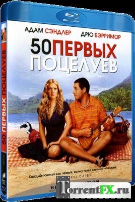 50 первых поцелуев / 50 First Dates (2004) BDRip-AVC