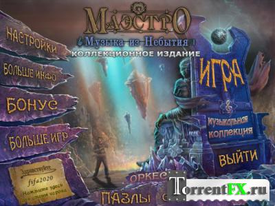 Маэстро 3: Музыка из Небытия (2013) PC