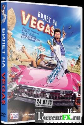 Билет на Vegas (2013) DVDRip | Лицензия