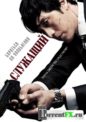 Служащий / Киллер / A Company Man / Hoi-sa-won (2012) HDRip