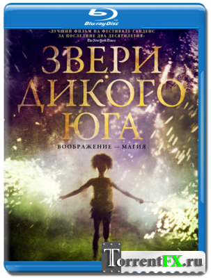 Звери дикого Юга / Beasts of the Southern Wild (2012) HDRip