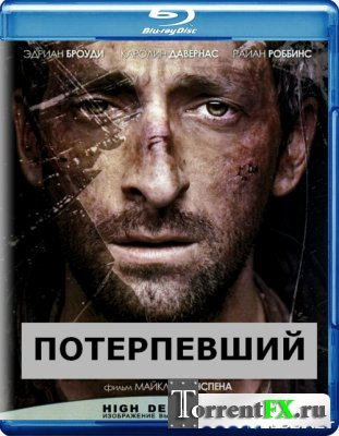 Потерпевший / Wrecked (2010) BDRip от HQCLUB | Лицензия