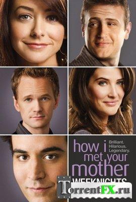 Как я встретил вашу маму [S01-08] (2005-2013) HDTVRip | Кураж-Бамбей