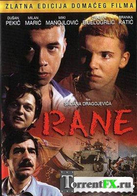 Раны / Rane (1998) DVDRip
