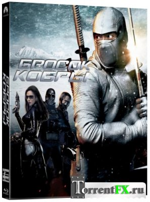 Бросок кобры / G.I. Joe: The Rise of Cobra (2009) BDRip-AVC