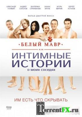Белый мавр, или Интимные истории о моих соседях (2012) DVDRip