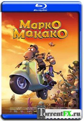 Марко Макако / Marco Macaco (2012) BDRip | Лицензия