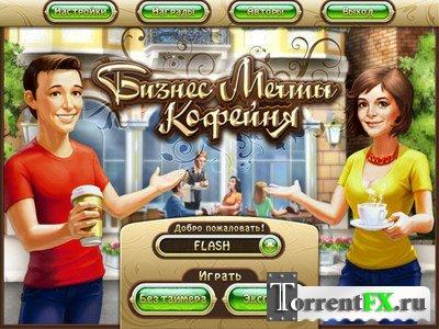 Бизнес мечты. Кофейня / Jo's Dream: Organic Coffee [2012]