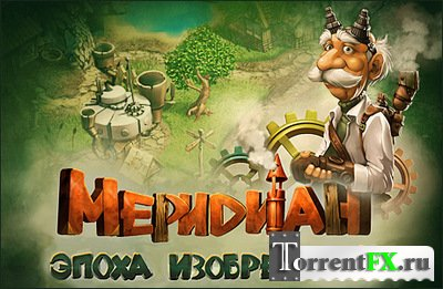 Меридиан. Эпоха изобретений / Meridian: Age of Invention [2013]