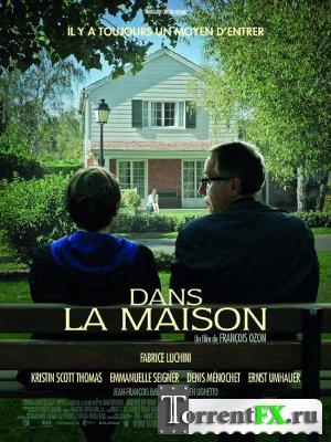 В доме / Dans La Maison [2012/HTDVRip]