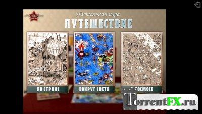 Путешествие / Desktop Journey (2012) PC
