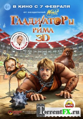 Гладиаторы Рима / Gladiatori di Roma (2012/BDRip) | Лицензия