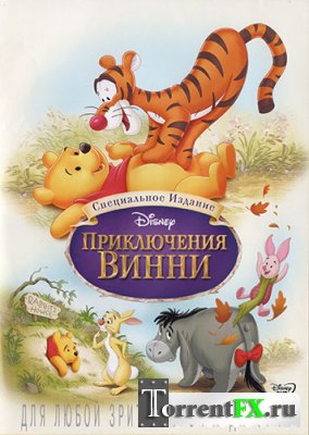 ����������� ����� ���� / The Many Adventures of Winnie the Pooh (1977) DVD5
