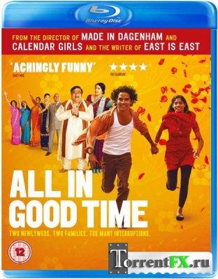 Всему свое время / All in Good Time (2012) HDRip