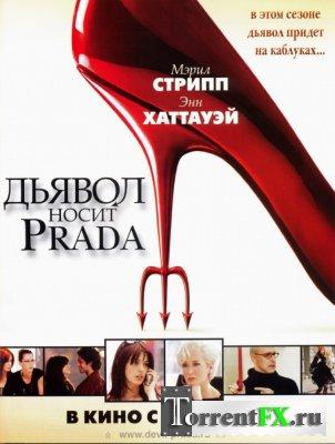 Дьявол носит Прада / The Devil Wears Prada (2006/BDRip)