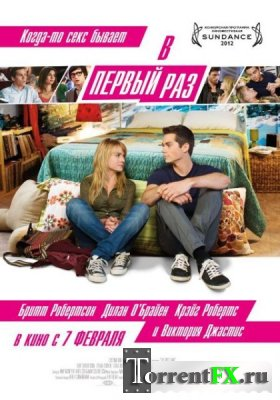 � ������ ��� / The First Time (2012) DVDRip | ��������