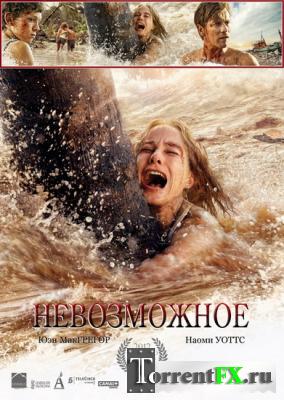 Невозможное / The Impossible (2012) НDRip
