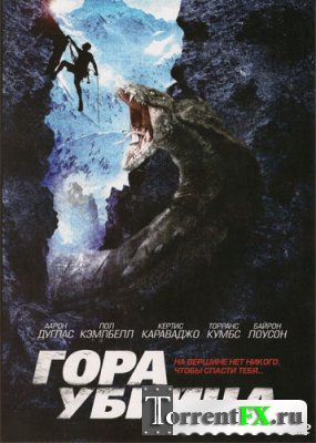 Гора-убийца / Killer Mountain (2011) HDRip | Лицензия