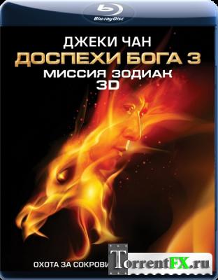 Доспехи Бога 3: Миссия Зодиак / Chinese Zodiac (2012) BDRip