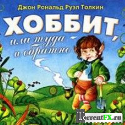 Толкин Джон - Хоббит, или Туда и обратно (2008) MP3