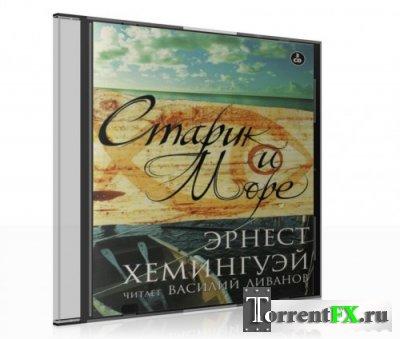 Хемингуэй Эрнест - Старик и море (2004) MP3