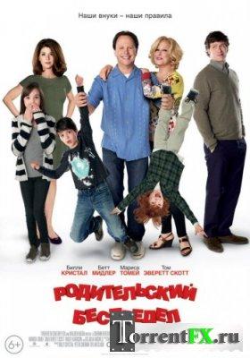 Родительский беспредел / Parental Guidance (2012) DVDRip