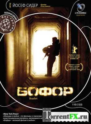 Бофор / Beaufort (Bufor) (2007) HDRip