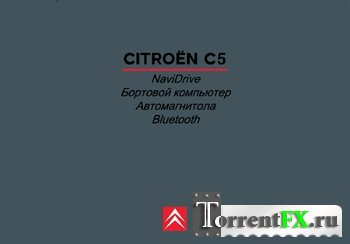Citroen C5 - Руководство пользователя (2004) PDF