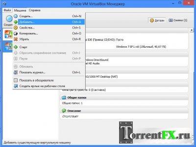 VirtualBox 4.2.10.84105 (2013) PC