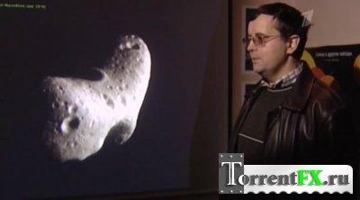 Чебаркульский метеорит. Месяц спустя (2013) SATRip