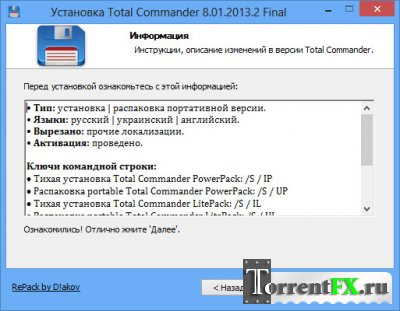 Total Commander 8.01 LitePack / PowerPack 2013.2 Final (2013) PC