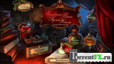 Придворные тайны: Аромат Желаний (2013) PC