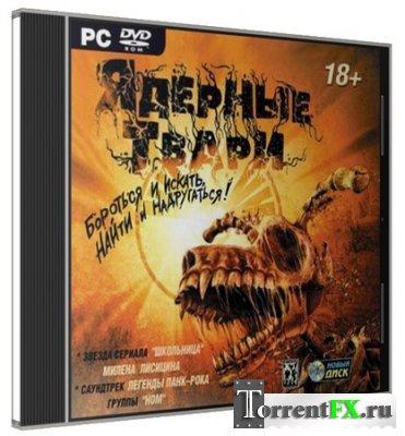 Ядерные твари (2007) PC | Лицензия