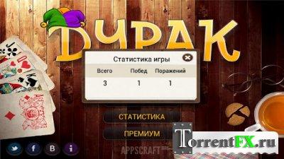 Дурак (2013) Android