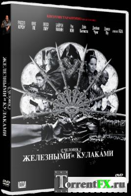 Человек с железными кулаками / The Man with the Iron Fists (2012) HDRip