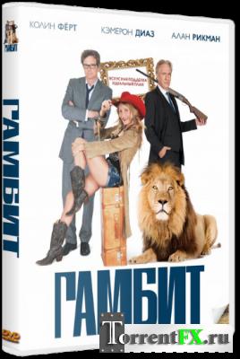 Гамбит / Gambit (2012) HDRip | Чистый звук
