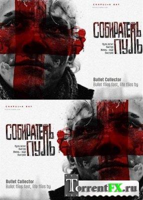 Собиратель пуль (2011) WEB-DLRip