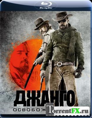 Джанго освобожденный / Django Unchained (2012) BDRip