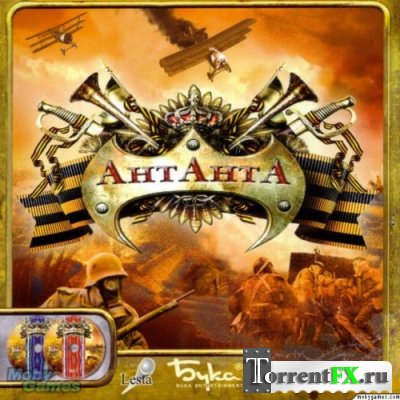 АнтАнтА / World War I: The Great War (2003) PC