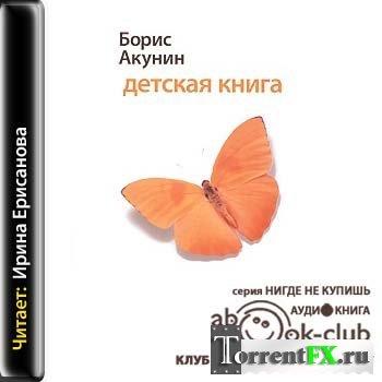 Борис Акунин - Детская книга (2012)