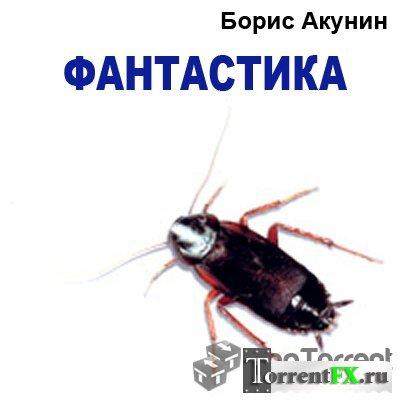 Акунин Борис - Фантастика (2010)