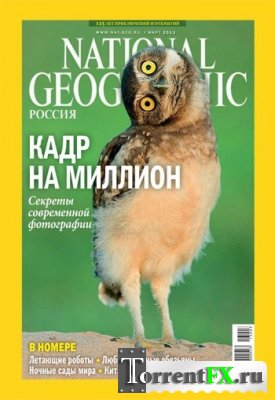 National Geographic №01-03 Россия (Январь-Март 2013)